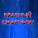 Красный смартфон by Orium games