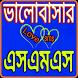ভালোবাসার এসএমএস by Bd Alif Apps