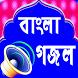 বাংলা গজল