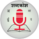 Hindi Voice Search by Studio9apps