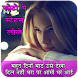 Make Status In Photo (Write Status in Picture) by Indian App Devloper