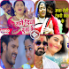 Bhojpuri HD Videos by Empire State Inc