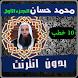 خطب محمد حسان بدون انترنت 1 by Diab Media Apps