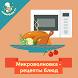 Микроволновка – рецепты блюд by MediaFort