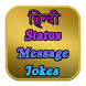Hindi Status Message Jokes by Entertainment Party Apps