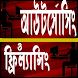 আউটসোর্সিং ও ফ্রিল্যান্সিং by Free Bangla Apps