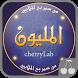 من سيربح المليون 2017 by cherrylab