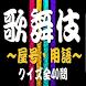 『歌舞伎』~専門用語や屋号とその役者~クイズ40問 by BOSSZIP