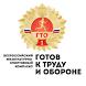 Нормы ГТО by oRok
