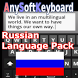 Russian Language Pack by Menny Even Danan
