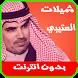 شيلات مهنا العتيبي بدون انترنت by aykm