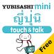 YUBISASHI ญี่ปุ่น touch&talk by YUBISASHI (Joho Center Publishing CO,Ltd)