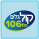 רדיו קול גלים 106FM by MediaCast EW