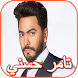 Tamer Hosny and Sherine by musicapp