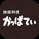 春日井市のかっぱ亭 公式アプリ