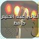 أغاني عبد الحليم حافظ 2017 by Devzak
