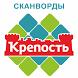Сканворды - Крепость by GMSoft
