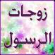 زوجات الرسول by alansari