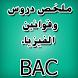 دروس الفيزياء BAC by bilalhait