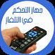 التحكم في التلفاز عن بعد by REIZAZ