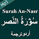 Surah Nasr Mp3 Audio with Urdu Translation by islamonline