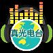 真光电台 (新版本)