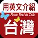 用英文介紹台灣-用簡單英文說台灣 by Soyong Corp.