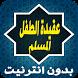 عقيدة الطفل المسلم by PinApp Inc