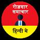Rojgar Samachar App in Hindi - Sarkari Naukri by Shubham Softs