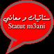 ستاتيات و معاني status o m3ani by kim app