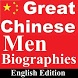Great Chinese People Biographies in English by Mahendra Seera