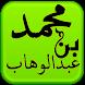 مكتبة الشيخ محمد بن عبدالوهاب by Ali-Books