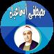 مصطفى أسماعيل بدون انترنت by قرآن كريم كامل بدون انترنت