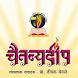 Chaitanyadeep - चैतन्यदीप by चैतन्यदीप - MRA LAB