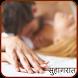 सुहागरात कैसे मनाये Tips by App Prankies