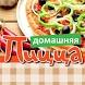 Домашняя Пицца - кулинария by Zhili-Byli