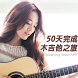 Sire吉他50天完成木吉他之旅 by 이공감