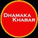 Dhamaka Khabar by Examwe