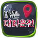 바른대리 by (주)아라이노베이션