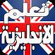 تعلم الانجليزية بالصوت بدون نت by CommentsRuben