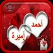 اسمك و اسم حبيبك في صورة by droidTayeb