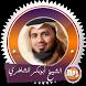 أبو بكر الشاطري قرآن كامل بجودة عالية بدون انترنت by dev nassima