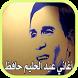 أغاني عبد الحليم حافظ 2017 by apphm