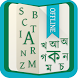 English to Bangla Dictionary by Codex Soft