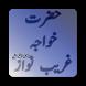 Hazrat Khwaja Gharib Nawaz R.A by GabbaApps