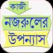 উপন্যাস - কাজী নজরুল ইসলাম by iDroidbd Tech