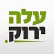 עלה ירוק by Ale-Yarok
