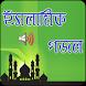 ইসলামিক গজল -অডিও by Standard.apps