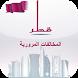 مخالفات قطر المرورية by Qatar Developer