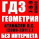 ГДЗ Геометрия 7 - 8 - 9 класс by Эврика